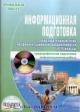 Информационная подготовка. Образовательный курс профориентационной направленности 8-9 кл